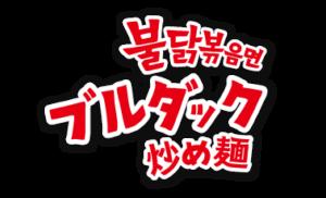 ブルダック炒め麺